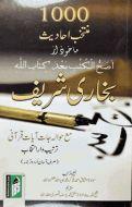 1000 Muntakhab Ahadith Bukhari Sharif - (Urdu/Arabic)