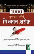 1000 Muntakhab Ahadith Mishkat Sharif - (HindI)