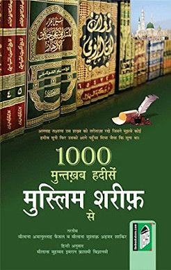 1000 Muntakhab Ahadith Muslim Sharif - (Hindi)