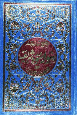 16 Surah Shareef - (Arabic/Urdu)