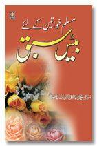 Muslim Khawateen Ke Liye Bees Sabaq - Urdu