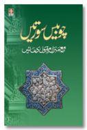 Chaubis Surtein - Urdu (Medium)