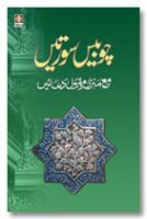 Chaubis Surtein - Urdu (Medium)