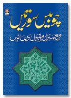 Chaubis Surtein - Urdu (Pocket)