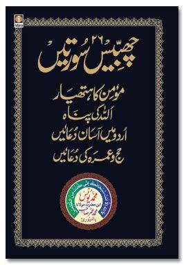 26 Chabbis Surtein - Momin ka Hathyar, Allah ki Panah etc. - Maulana Yunus Palanpuri URDU