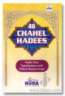 40 Chahel Hadees - Urdu Translation in Roman English