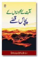 Aakhirat Ke Fikr Mandon Ke Pachas Qisse - Urdu