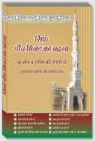 Sirf 5 Minutes ka Madrasa HINDI