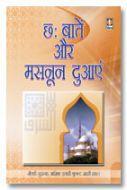 Chhai Batein aur Masnoon Duaein - Hindi Pocket