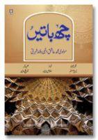 Chhai Batain (Big) - Urdu