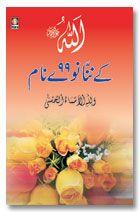 Asmaul Husana - 99 Names of Allah - URDU