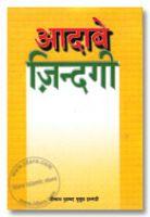 Aadabe Zindagi - Hindi