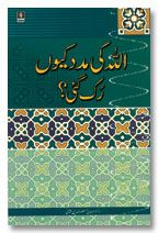 Allah ki Madad Kiyoun Ruk Gai - Urdu