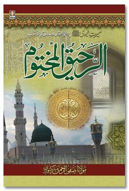 Ar-Raheeq Al-Makhtum - Seerate Nabavi Hazrat Muhammed (SaW) - URDU