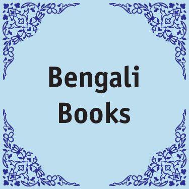 Bengali Books