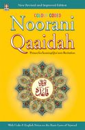 Noorani Qaaidah Mukammal : Revised Coloured - Primer for Learning Quranic Recitation