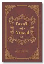 Fazail-E-Amaal Vol-1 English