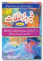 Firoz-ul-Lughat (Jadeed Urdu) Medium