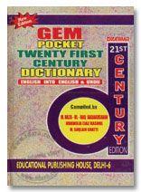Gem Pocket 21st Century Dictionary : English - English & Urdu