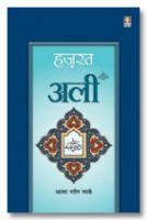 Hazrat Ali Raz. - Hindi