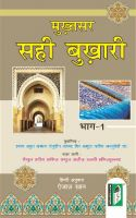 Mukhtasar Sahih Bukhari - (3 Vol. Set) - (Hindi/Arabi)