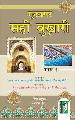 Mukhtasar Sahih Bukhari - (3 Vol. Set) - (Hindi/Arabi)
