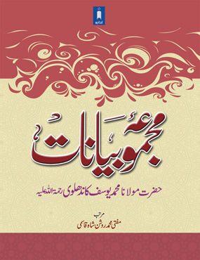 Majmua Bayanat : Maulana Mohammed Yusuf (Rah) Part-1 to 6 Hard Bound - Urdu