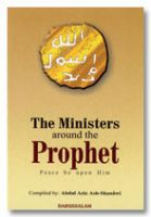 Ministers around the Prophet (S)