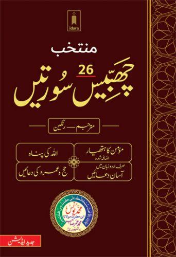 Muntakhab 26 Chabbis Surtein Mutarjam Coloured -Urdu HB