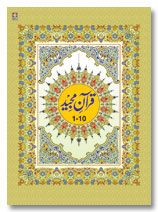 Para Set of the Holy Quran Ref. 3 - Boound in 3 Volumes - Arabic Only