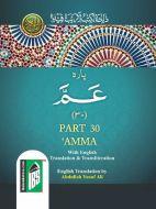 Quran Para Set 903 | Arabic/English/Roman | 30 Parts in Pocket size