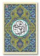 Quran Arabic - Hafzi Ref. 123 MEDIUM (15 Lines per page)