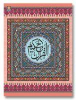 Quran Arabic Ref. 23 MEDIUM (13 Lines per page) Size 18.5 x 13 cm