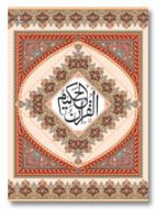 Quran Arabic Hafzi Ref. 322 (15 Lines per page) Size 25 x 18.5 cm