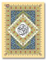 Quran Arabic Ref. 3 (13 Lines per page) Big Size 25 x 18.5 cm