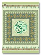 Quran Arabic Ref. 1 Bold Letters (11 Lines per page) Size 25 x 18.5 cm