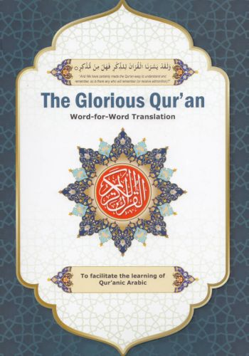 The Glorious Quran with Word for Word Translation in English