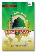 Rehmate Aalam - Urdu in Roman English