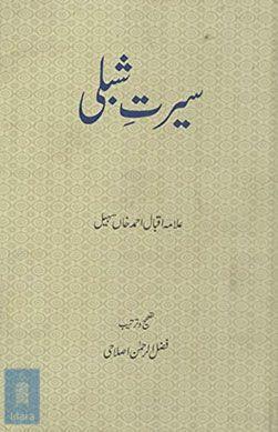 Seerat e Shibli Urdu