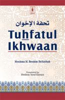 Tuhfatul Ikhwaan - Handbook of Shafi'iy Fiqh Sharee-ah - English