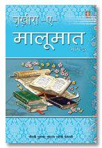 Zakhira-E-Maloomat - Part 3 Hindi