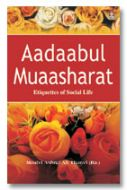 Aadaabul Muaasharat English - Etiquettes of social life