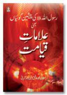 Alamat-E-Qeyamat : Rasulullah SaW Ki Pesheen Goiyan - Urdu