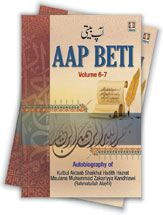 Aap Beti - English- Autobiography of Maulana Muhammad Zakariyya Kandhlawi (Rah) (complete 7 Parts) in 2 Vols