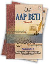 Aap Beti - English- Autobiography of Maulana Muhammad Zakariyya Kandhlawi (Rah) (complete 7 Parts) in 2 Vols