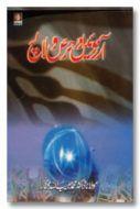 Aarzooein aur Hirs wa Lalach - Urdu