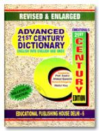 Advanced 21st Century Dictionary : English - English & Urdu