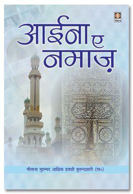 Aaina-e-Namaz HINDI