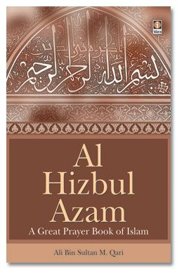 Al Hizbul Azam - Arabic / English