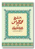 Ash Shaikh Muhammad Ilyas wa Dawatuhu Ad Diniyah - Arabic